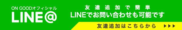 LINEでお問い合わせも可能です。大阪女性専用パーソナルジムON GOOD